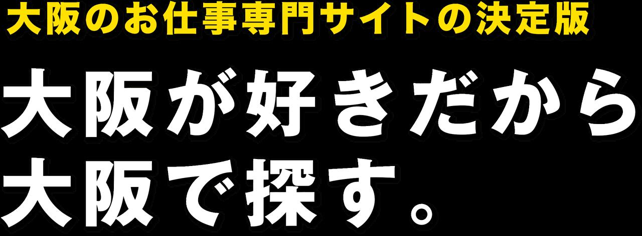 大阪の求人情報サイト 大阪が好きだから大阪で探す